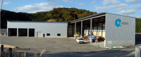 アオキ建設リサイクルセンター